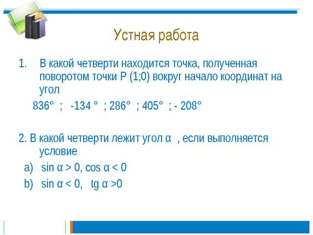 Устная работа В какой четверти находится точка, полученная поворотом точки Р...