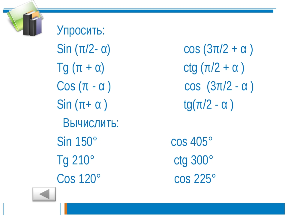 Упросить: Sin (π/2- α) cos (3π/2 + α ) Tg (π + α) ctg (π/2 + α ) Cos (π - α )...