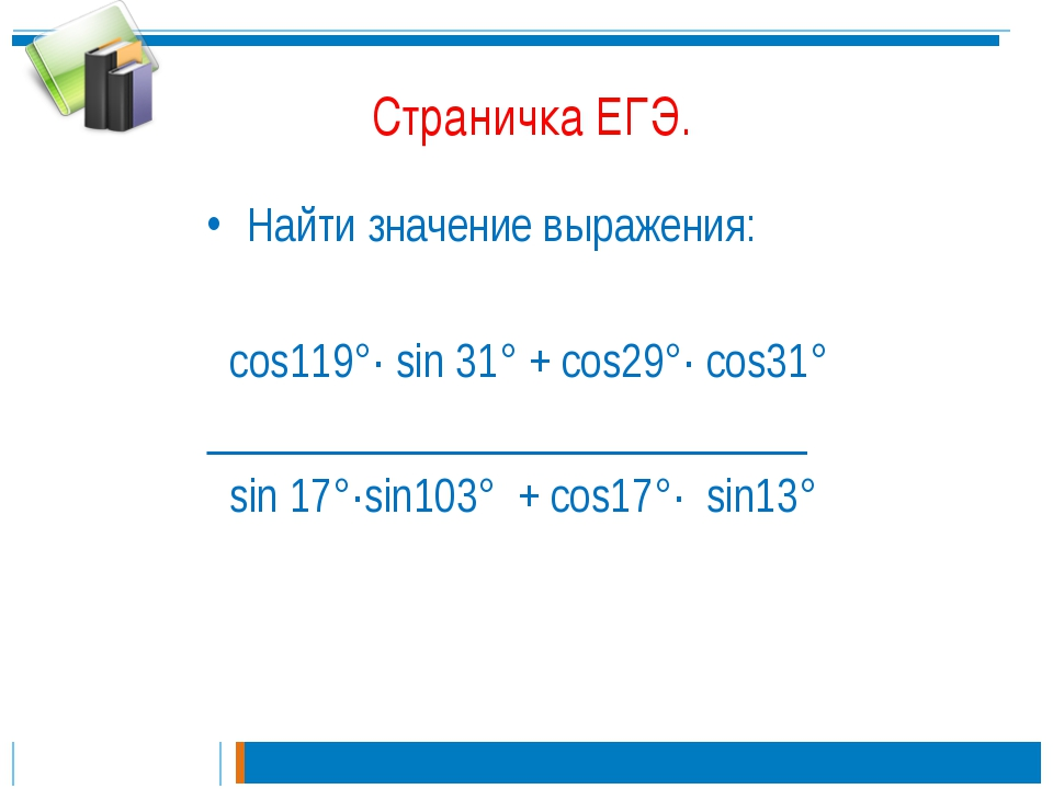 Страничка ЕГЭ. Найти значение выражения: cos119°· sin 31° + cos29°· cos31° _...