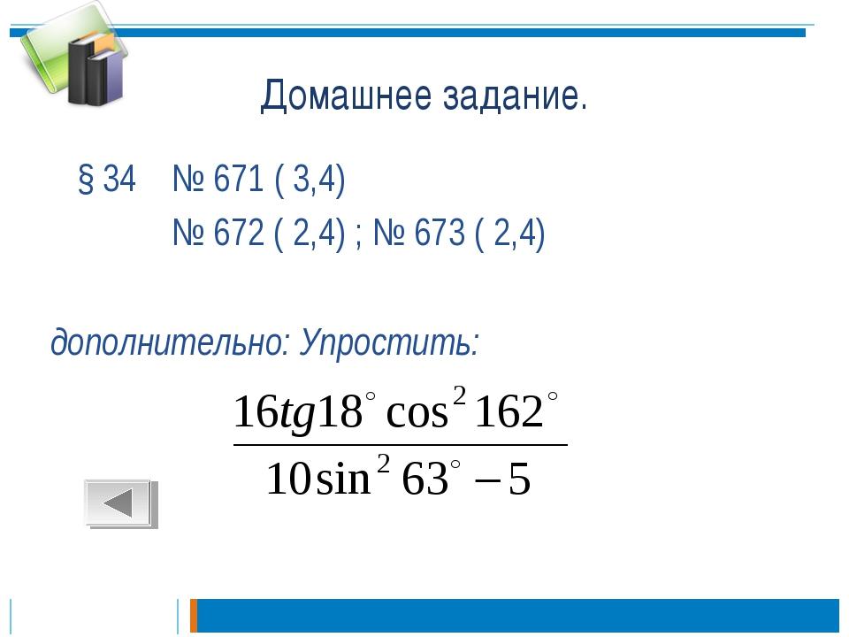 Домашнее задание. § 34 № 671 ( 3,4) № 672 ( 2,4) ; № 673 ( 2,4) дополнительно...