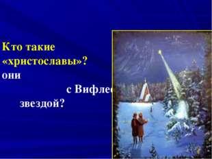Кто такие «христославы»? Почему они ходят с Вифлеемской звездой?
