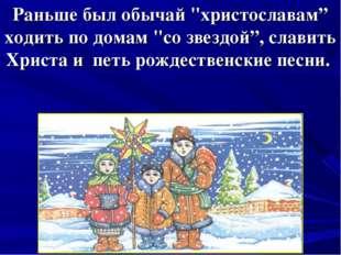"""Раньше был обычай """"христославам"""" ходить по домам """"со звездой"""", славить Христа"""