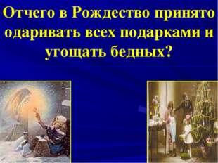 Отчего в Рождество принято одаривать всех подарками и угощать бедных?