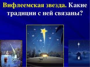Вифлеемская звезда. Какие традиции с ней связаны?