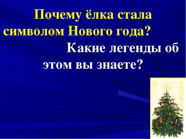 Почему ёлка стала символом Нового года? Какие легенды об этом вы знаете?