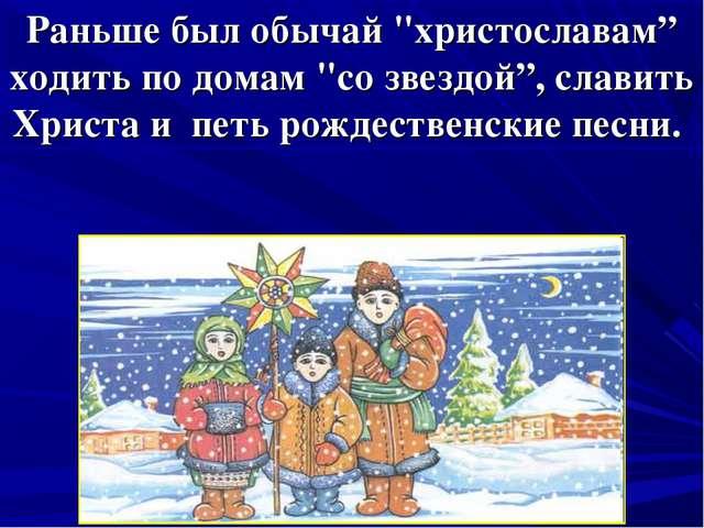 """Раньше был обычай """"христославам"""" ходить по домам """"со звездой"""", славить Христа..."""