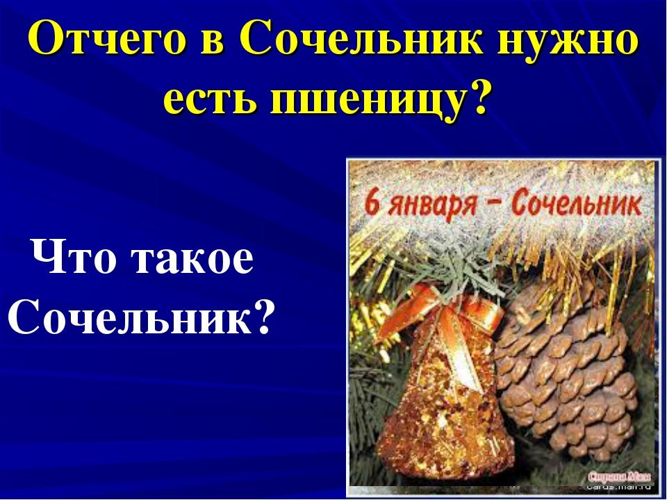 Отчего в Сочельник нужно есть пшеницу? Что такое Сочельник?
