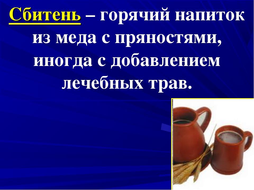 Сбитень – горячий напиток из меда с пряностями, иногда с добавлением лечебных...