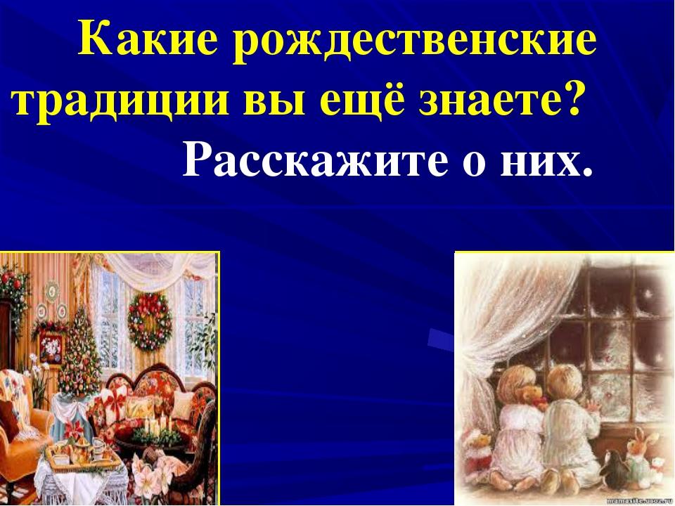 Какие рождественские традиции вы ещё знаете? Расскажите о них.