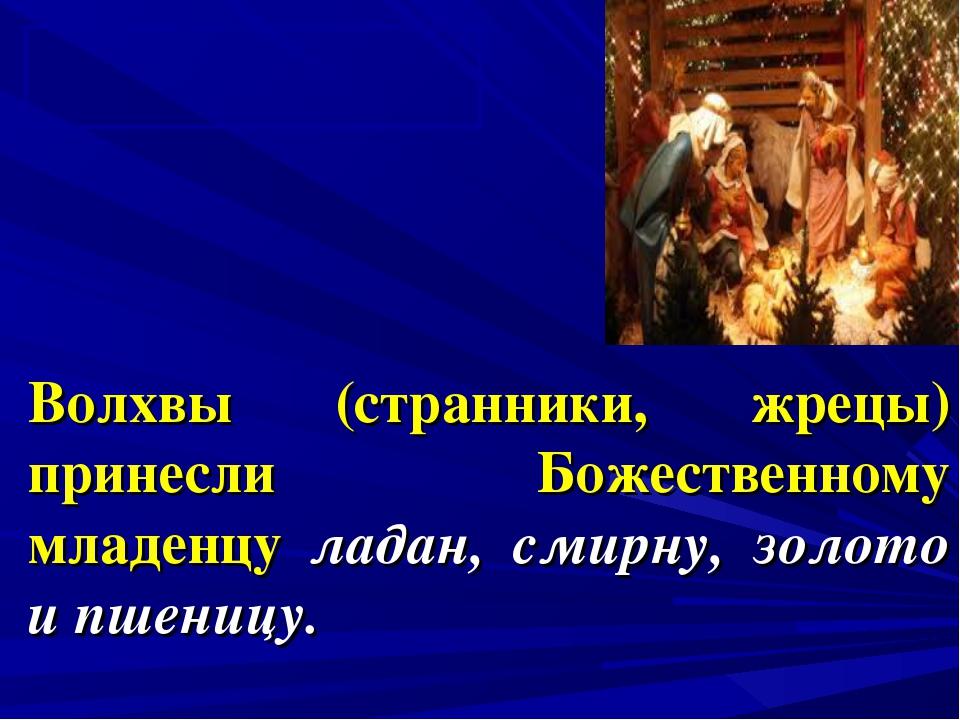 Волхвы (странники, жрецы) принесли Божественному младенцу ладан, смирну, золо...