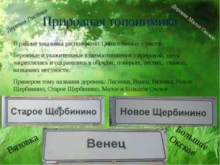 Природная топонимика В районе заказника расположено 13 населенных пунктов. Бе