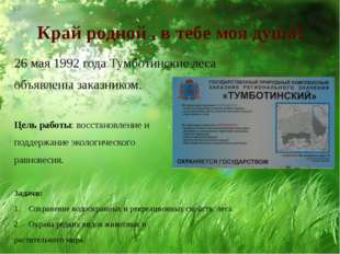 Край родной , в тебе моя душа! 26 мая 1992 года Тумботинские леса объявлены з