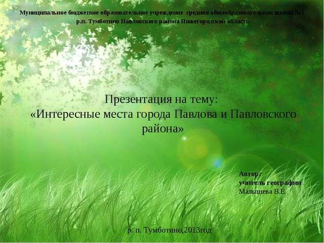 Презентация на тему: «Интересные места города Павлова и Павловского района» М...