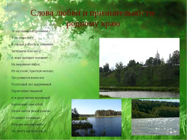 Слова любви и признательности родному краю За хорошим настроением Я на озеро...