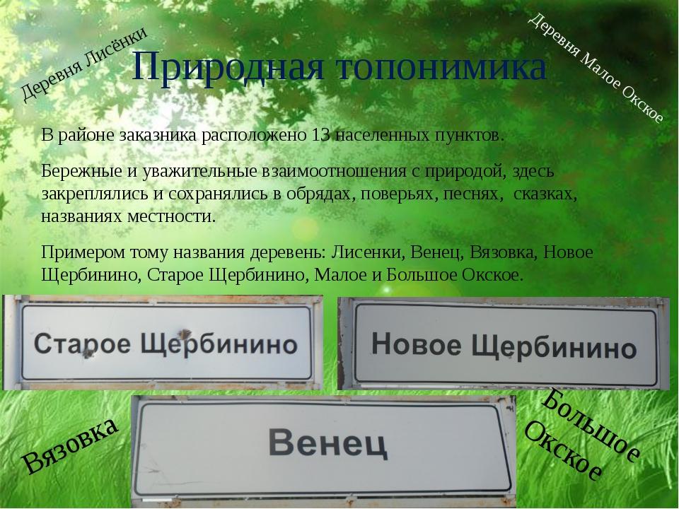 Природная топонимика В районе заказника расположено 13 населенных пунктов. Бе...