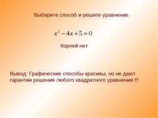 Выберите способ и решите уравнение. Корней нет Вывод: Графические способы кра