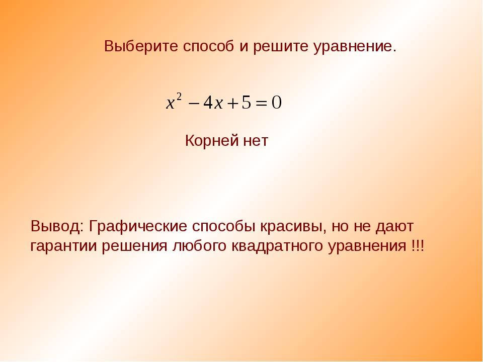 Выберите способ и решите уравнение. Корней нет Вывод: Графические способы кра...