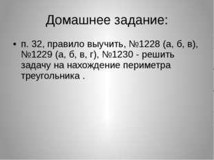 Домашнее задание: п. 32, правило выучить, №1228 (а, б, в), №1229 (а, б, в, г)