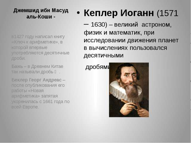 Джемшид ибн Масуд аль-Коши - Кеплер Иоганн (1571 – 1630) – великий астроном,...