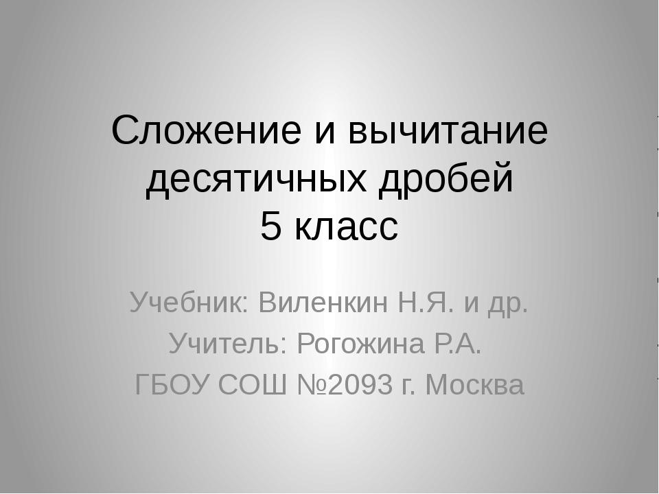 Сложение и вычитание десятичных дробей 5 класс Учебник: Виленкин Н.Я. и др. У...