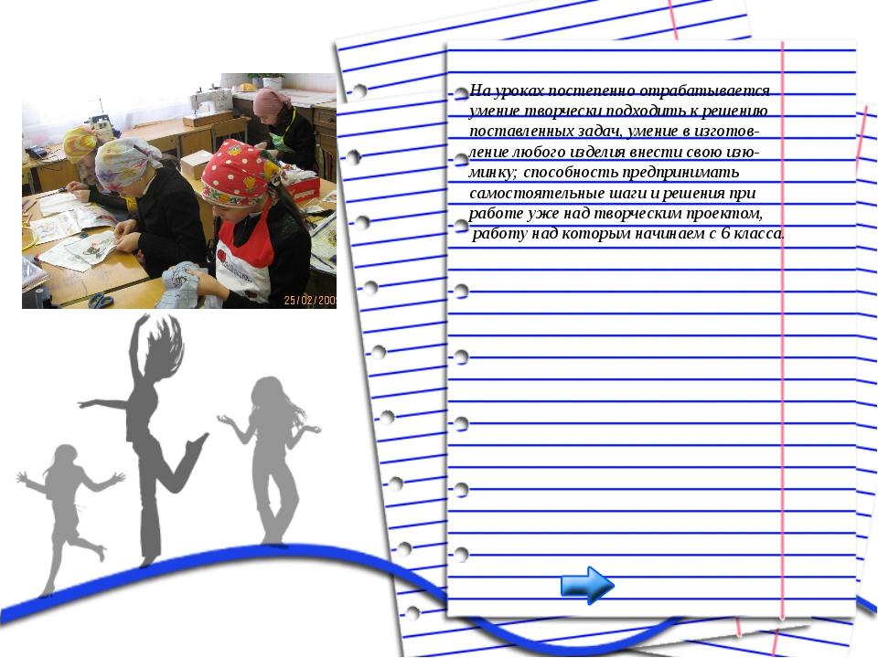 На уроках постепенно отрабатывается умение творчески подходить к решению пост...
