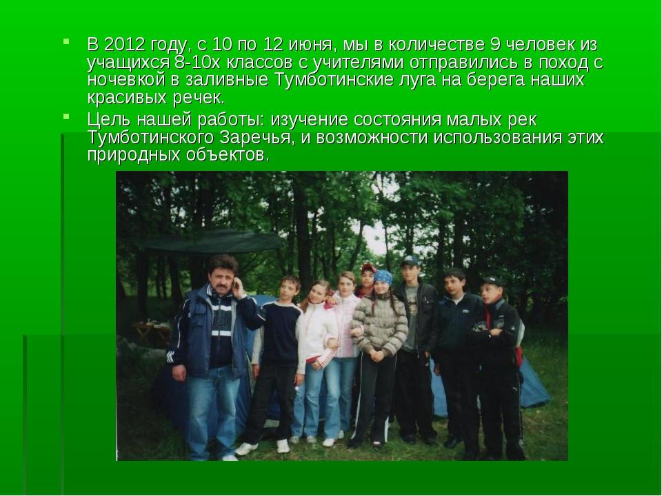 В 2012 году, с 10 по 12 июня, мы в количестве 9 человек из учащихся 8-10х кла...