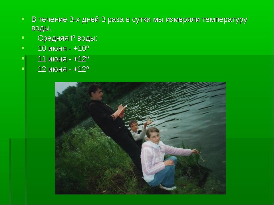 В течение 3-х дней 3 раза в сутки мы измеряли температуру воды. Средняя tº во...