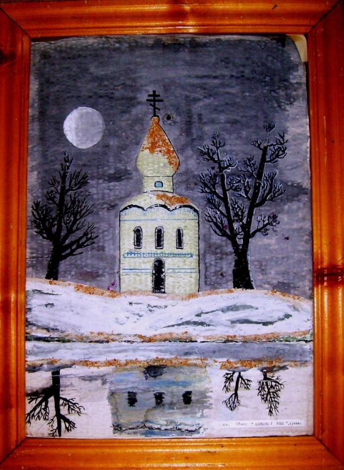 C:\нравственный подвиг 2011\фото картинной галереи\церковь у реки.jpg