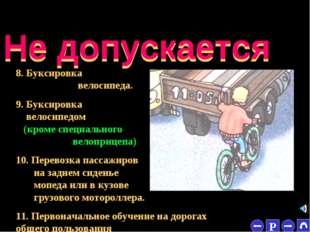 * 8. Буксировка велосипеда. 9. Буксировка велосипедом (кроме специального вел
