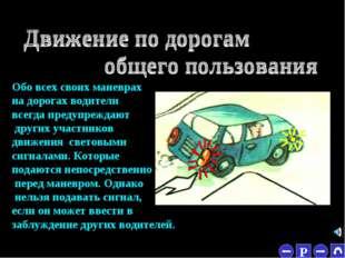 * Обо всех своих маневрах на дорогах водители всегда предупреждают других уча