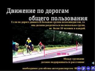 * Если по дороге движется большая группа велосипедистов, то она должна раздел
