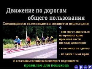 * Спешившиеся велосипедисты являются пешеходами - они могут двигаться по прав