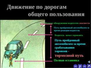 * Движение по дорогам общего пользования Момент обнаружения водителем опаснос