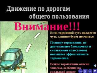 * Внимание!!! Если тормозной путь окажется чуть длиннее будет несчастье. Плав