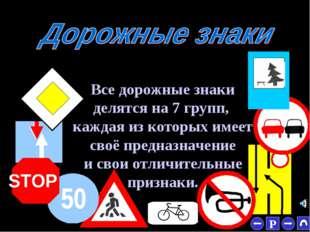 * Все дорожные знаки делятся на 7 групп, каждая из которых имеет своё предназ