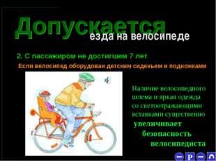 * езда на велосипеде Наличие велосипедного шлема и яркая одежда со светоотраж