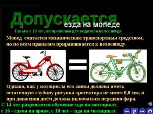 * езда на мопеде Только с 16 лет, по правилам для водителя велосипеда Мопед с