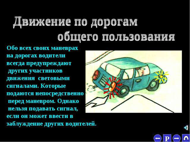 * Обо всех своих маневрах на дорогах водители всегда предупреждают других уча...