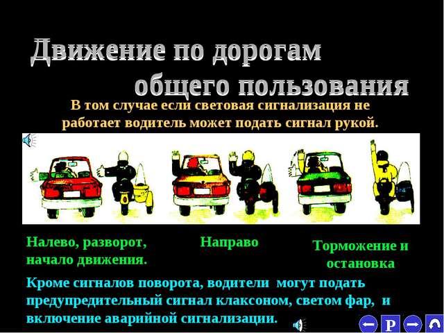 * В том случае если световая сигнализация не работает водитель может подать с...