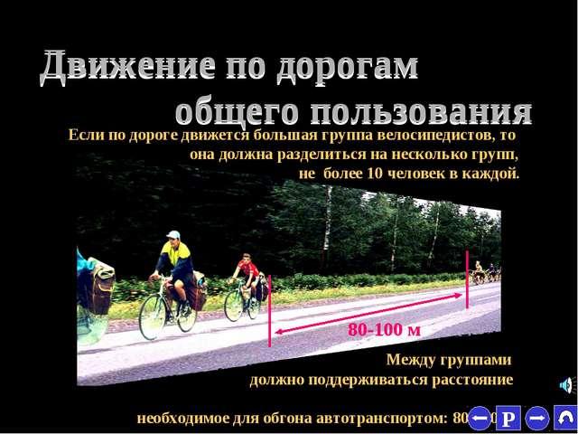 * Если по дороге движется большая группа велосипедистов, то она должна раздел...