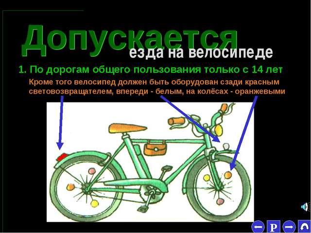 * езда на велосипеде 1. По дорогам общего пользования только с 14 лет Кроме т...