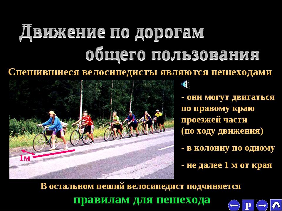 * Спешившиеся велосипедисты являются пешеходами - они могут двигаться по прав...