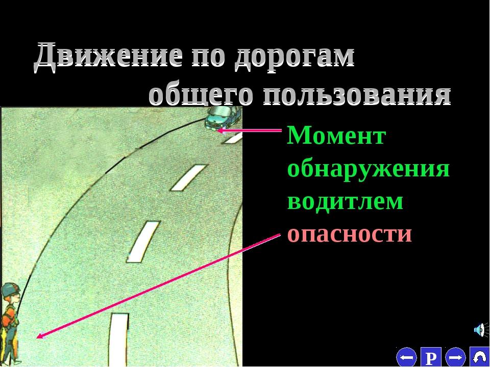 * Момент обнаружения водитлем опасности