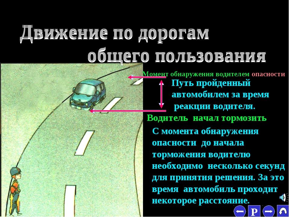 * Момент обнаружения водителем опасности Водитель начал тормозить Путь пройде...