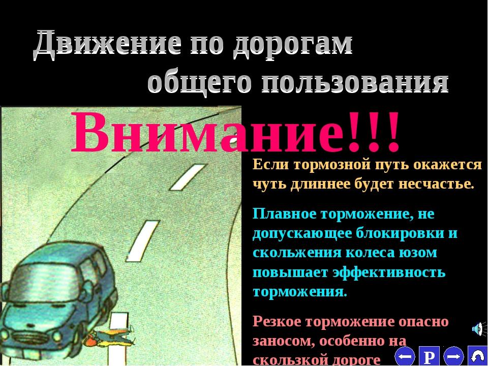 * Внимание!!! Если тормозной путь окажется чуть длиннее будет несчастье. Плав...