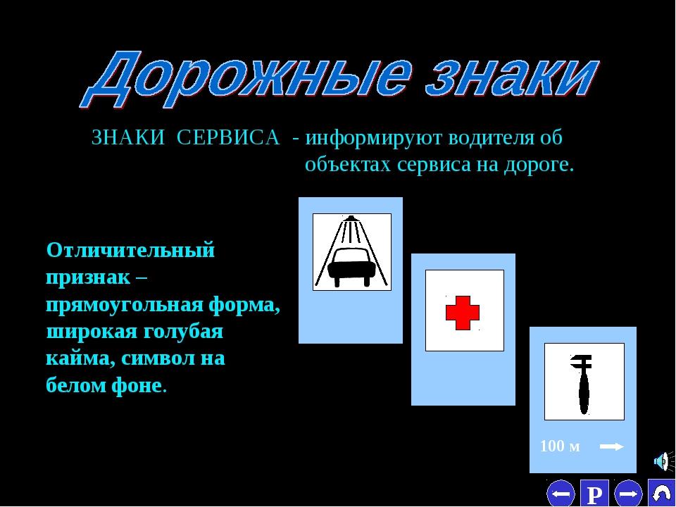 * ЗНАКИ СЕРВИСА - информируют водителя об объектах сервиса на дороге. Отличит...