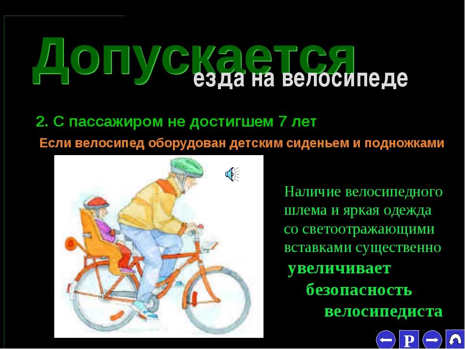 * езда на велосипеде Наличие велосипедного шлема и яркая одежда со светоотраж...