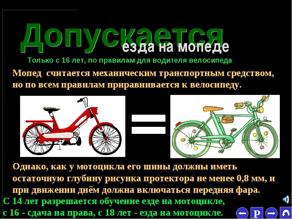 * езда на мопеде Только с 16 лет, по правилам для водителя велосипеда Мопед с...