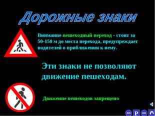 * Внимание пешеходный переход - стоит за 50-150 м до места перехода, предупре