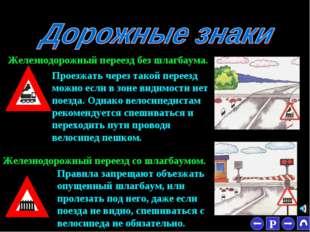 * Железнодорожный переезд со шлагбаумом. Правила запрещают объезжать опущенны